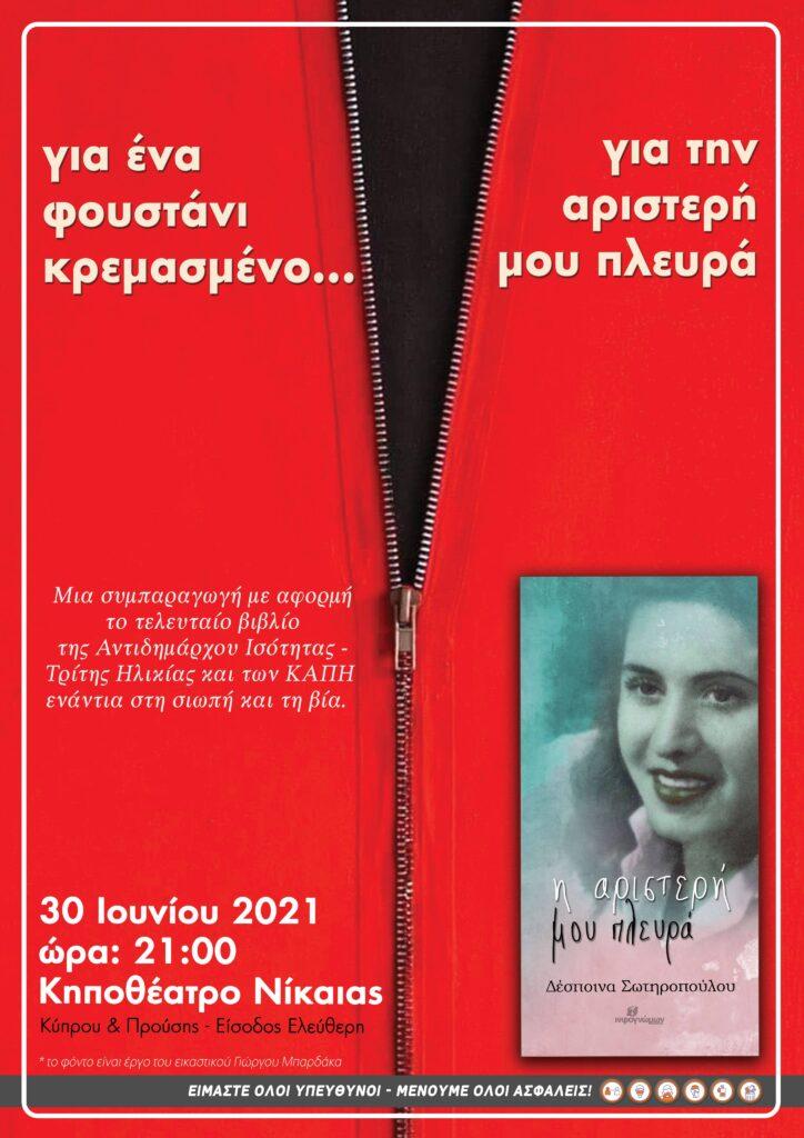 αφίσα εκδήλωση 30/06